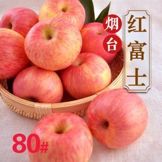 毛主席吃过并夸过的烟台苹果栖霞红富士80#100斤起批