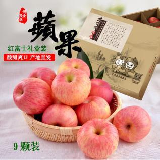 烟台苹果栖霞红富士80#10斤